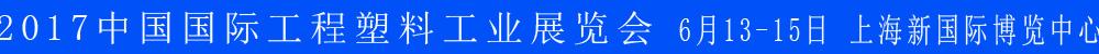 2017中国国际工程塑料工业展览会