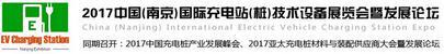 2017年中国(南京)国际充电站(桩)技术设计展览会暨发展论坛