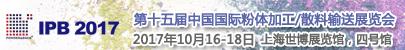 第十五届中国国际粉体加工散料输送展览会