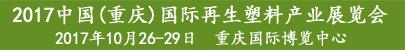 2017重庆再生塑料展览会