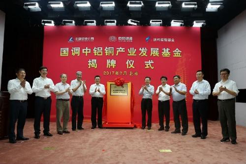 近日,由中国国有企业结构调整基金与中铝公司共同设立的北京国调中
