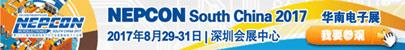 NEPCON华南展