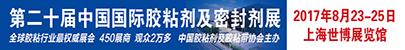 第二十届中国国际胶黏剂及密封剂展