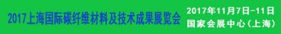 2017上海国际碳纤维材料及技术成果展览会