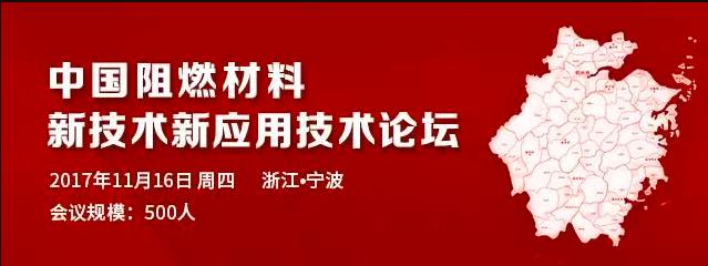 中国阻燃材料新技术新应用技术论坛