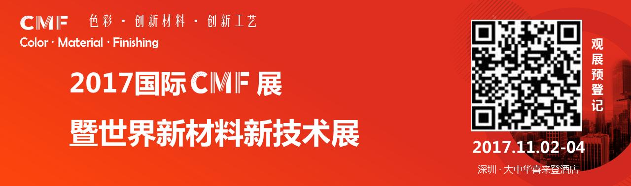 2017TTF论坛暨CMF国际嘉年华