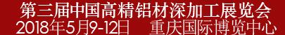 2018第19届立嘉国际铸造压铸工业展