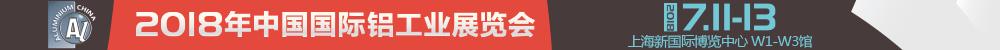 2018中国国际铝工业展览