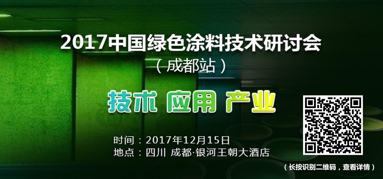 2017中国绿色涂料技术研讨会