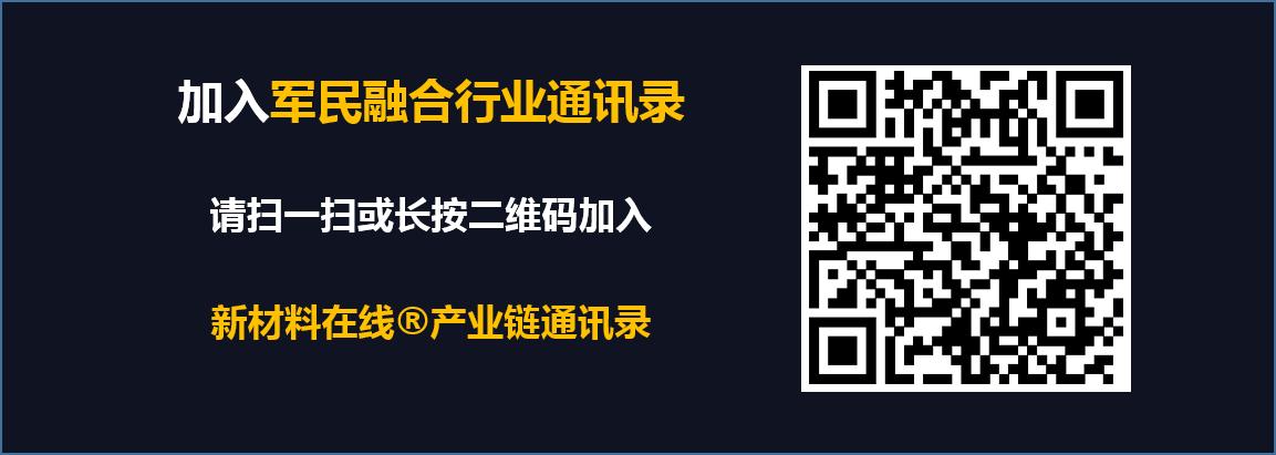 军民交融职业通讯录