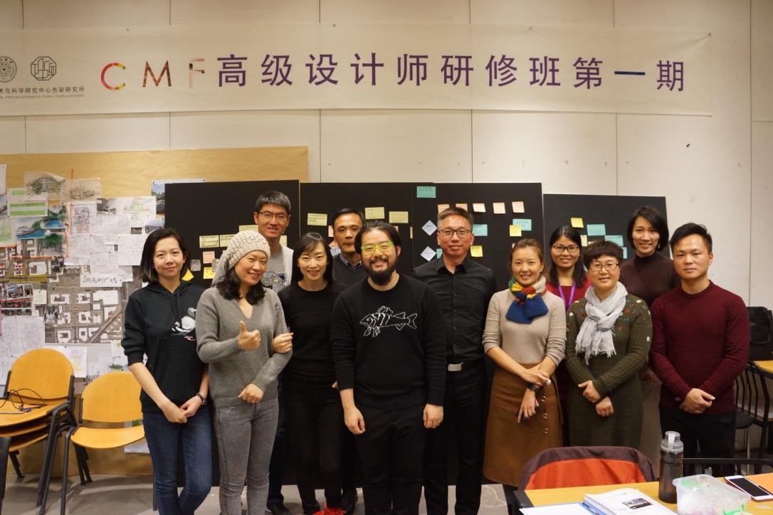 第一期cmf高级设计师培训班