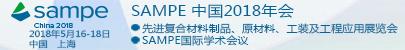 SAMPE中国2018年会