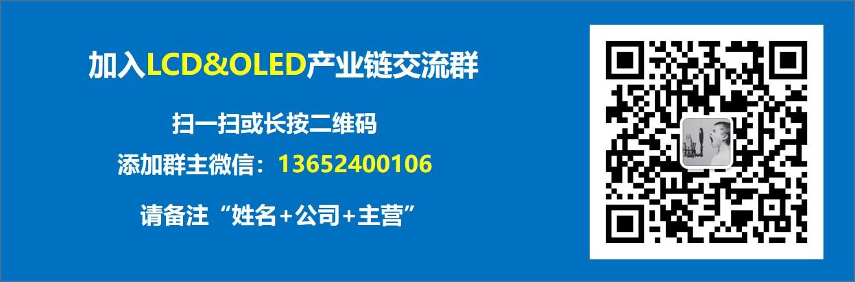 LCD与OLED行业通讯录
