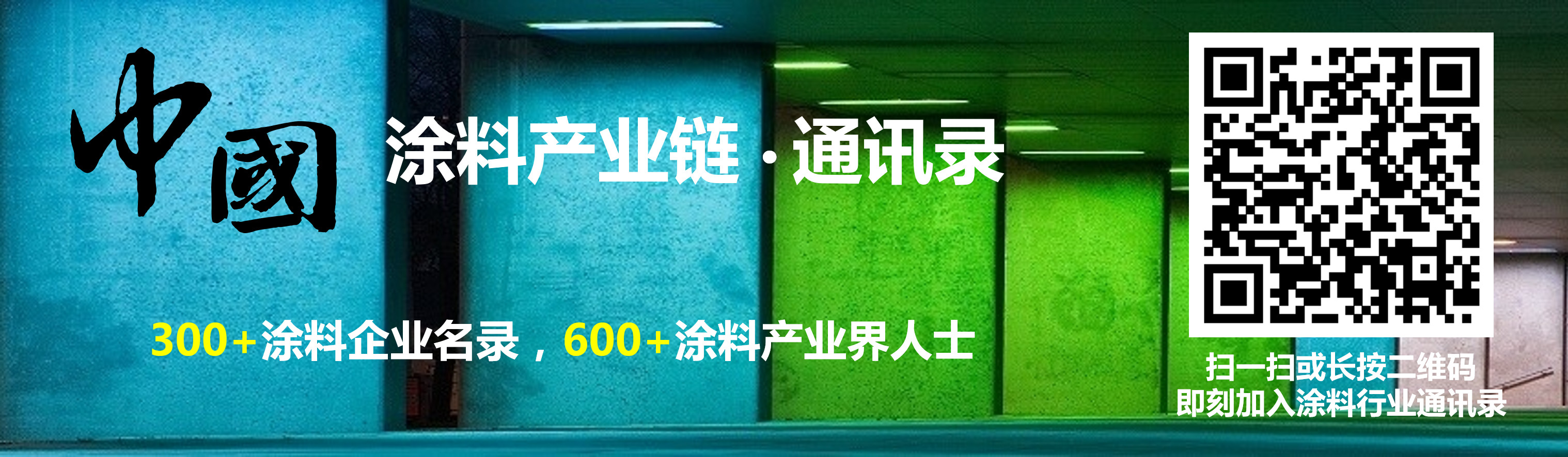 涂料產業鏈通訊錄