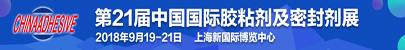 第21届中国国际胶黏剂及密封剂展