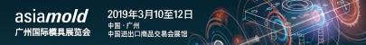 广州国际模具展