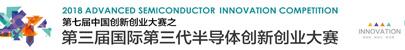 第三届国际半导体创新创业大赛