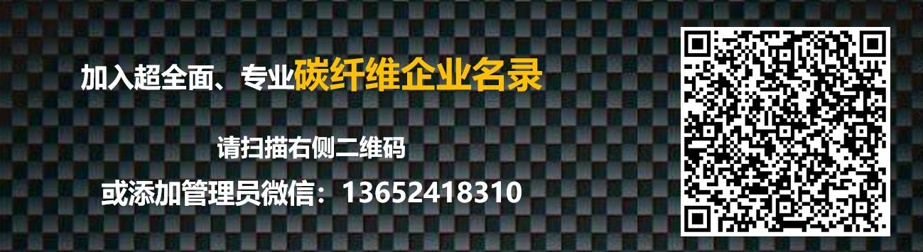 碳纤维企业名录