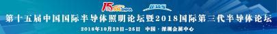 第十五届中国国际半导体照明论坛