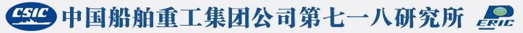 中國船舶重工集團公司第七一八研究所
