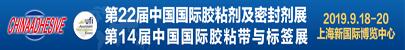 第22屆中國國際膠黏劑及密封劑展