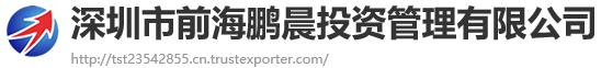深圳市前海鵬晨投資管理有限公司