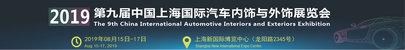2019第六屆中國上海國際汽車輕量化技術成果展覽會