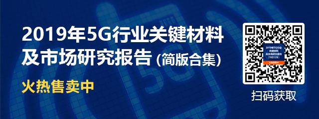 2019年5G行业关键材料及市场研究报告