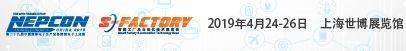 NEPCON CHINA 2019第二十九届中国国际电子生产设备暨微电子工业展览会