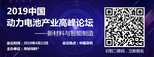 2019中国动力电池产业春季高峰论坛