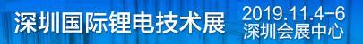 2019第三屆深圳國際鋰電技術展覽會