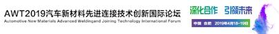 AWT2019汽车新材料先进连接技术创新国际论坛
