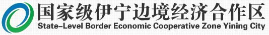 國家級伊寧邊境經濟合作區
