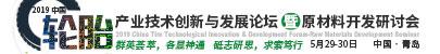 2019中国轮胎产业技术创新与发展论坛暨原材料开发研讨会