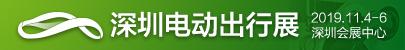 深圳电动出行展