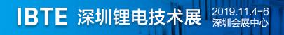 IBTE-2019深圳國際鋰電技術展覽會&深圳電動出行展
