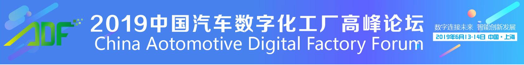 ADF汽车数字化工厂高峰论坛