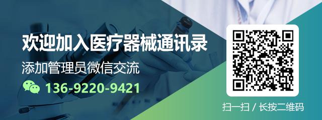 10000+医疗器械产业链通讯录