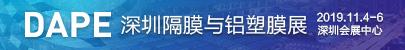 2019第二屆深圳國際隔膜與鋁塑膜展覽會