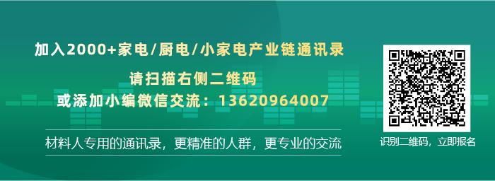 家電/廚電/小家電 2000+產業鏈通訊錄