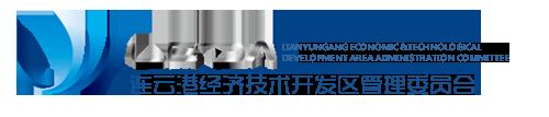 連云港經濟技術開發區