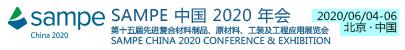 SAMPE中国2020年会