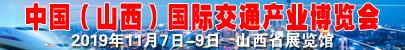 中國(山西)國際交通產業博覽會