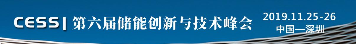 Ace Events 2019/7/25 16:35:53 第六屆中國儲能創新與技術峰會