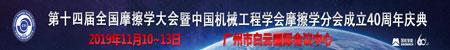 中國機械工程學會摩擦學分會成立四十周年慶典 第十四屆全國摩擦學大會暨2019年全國青年摩擦學學術會議