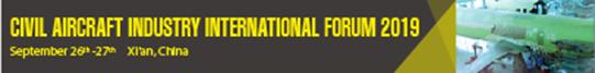 第十屆民用飛機工業國際論壇