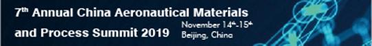 第七屆中國航空材料及加工工藝峰會