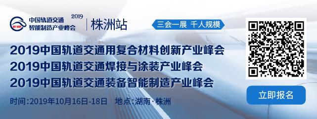2019中國軌道交通裝備智能制造產業峰會