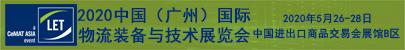 第11届中国(广州)国际物流装备与技术展览会