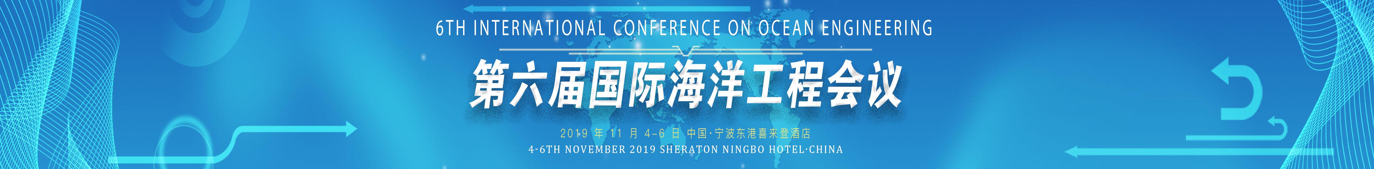 2019年第六屆國際海洋工程會議
